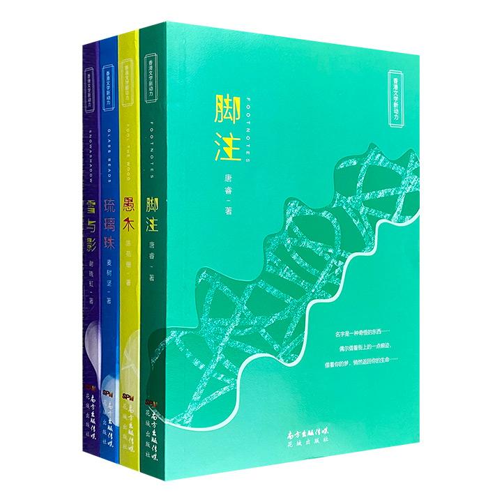 """""""香港文学新动力""""全4册,4位香港当代作家的精彩之作:唐睿长篇小说《脚注》、陈苑珊短篇小说集《愚木》、谢晓虹短篇小说集《雪与影》,以及麦树坚散文集《琉璃珠》"""