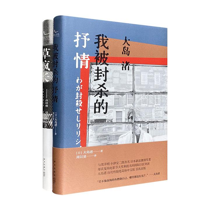 日本两大巨匠导演的自传性随笔集!今村昌平《草疯长》&大岛渚《我被封杀的抒情》,书写他们的电影之梦与人生达观,讲述他们的极致光影与诗意人生。