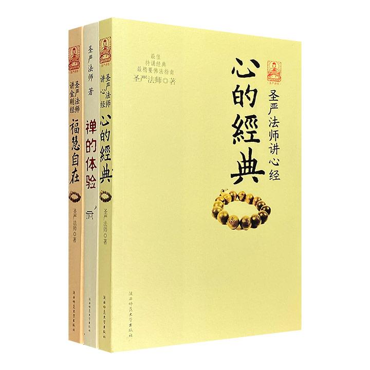 台湾大德高僧圣严法师佛学论集3册,《福慧自在》《心的经典》《禅的体验》。通俗的语言结合现代人的生活,讲解佛法精髓,阐发佛法真谛,将读者引入佛学的殿堂,快乐安心得自在!