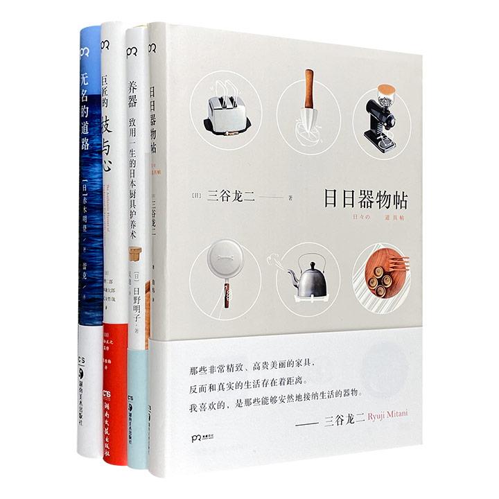 造物即生活——走访日本匠人之路4册,32开全彩图文,每册数十乃至上百幅手绘插图或摄影作品,生活纪实、工艺品展示、精致美食……20余处制作工坊+10余位匠人+100余件精美器物,借清新的话风娓娓道来,体悟生活之美。