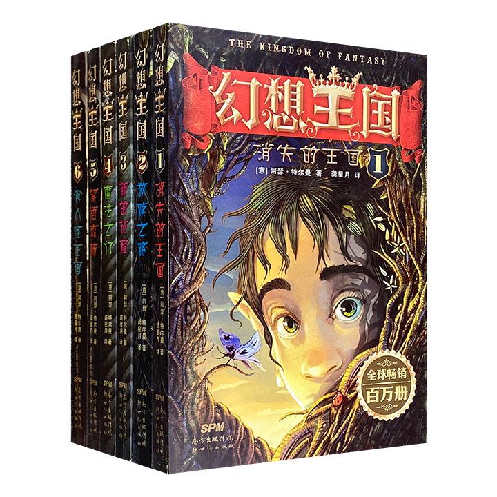 """""""哈利·波特""""式的魔幻故事!意大利经典奇幻小说《幻想王国》全6册,精彩的情节,细腻古朴的插图,讲述一个关于古老魔幻世界的传说,一段惊心动魄的冒险历程。"""