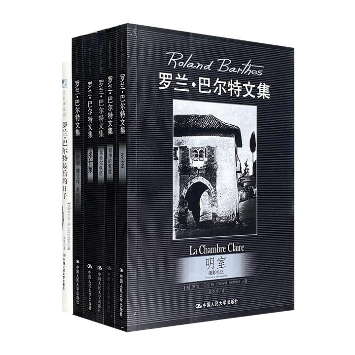 法国作家、思想家罗兰·巴尔特作品及传记6册,荟萃巴尔特4部论著、1部散文集,以及法国记者阿尔加拉龙多的传记作品,插配大量珍贵历史图片,完整呈现巴尔特的学术生涯和临终时光。