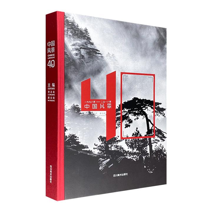 看祖国40年风景线!《中国风景40年:1978-2018》大16开精装,全彩图文。海量高清摄影照片,从不同视野呈现中国风景的艺术生态;多场摄影论坛盛会,回顾40年中国风景摄影的风起云涌。