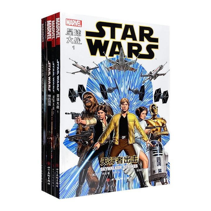 漫威&卢卡斯联手星战漫画!《星球大战》共5册,《天行者出击》《决战私枭之月》《维达》《暗影与秘密》《维达陨落》,铜版纸全彩。一样的星球大战,不一样的阅读观感