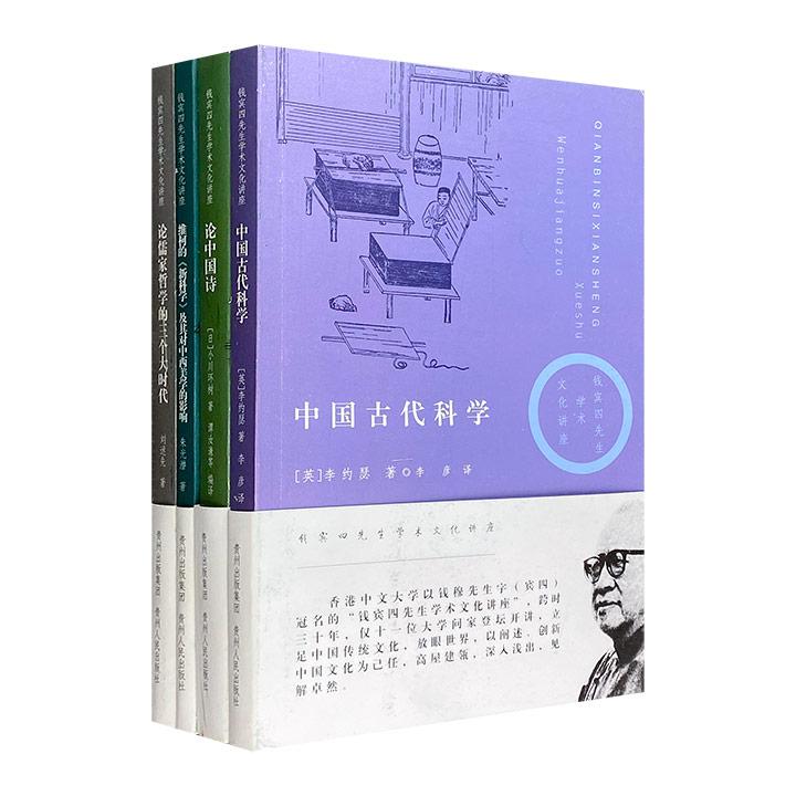 """""""钱宾四先生学术文化讲座""""4册,《论儒家哲学的三个大时代》《论中国诗》《维柯的<新科学>及其对中西美学的影响》《中国古代科学》,大家撰写、深入浅出、见解卓然。"""