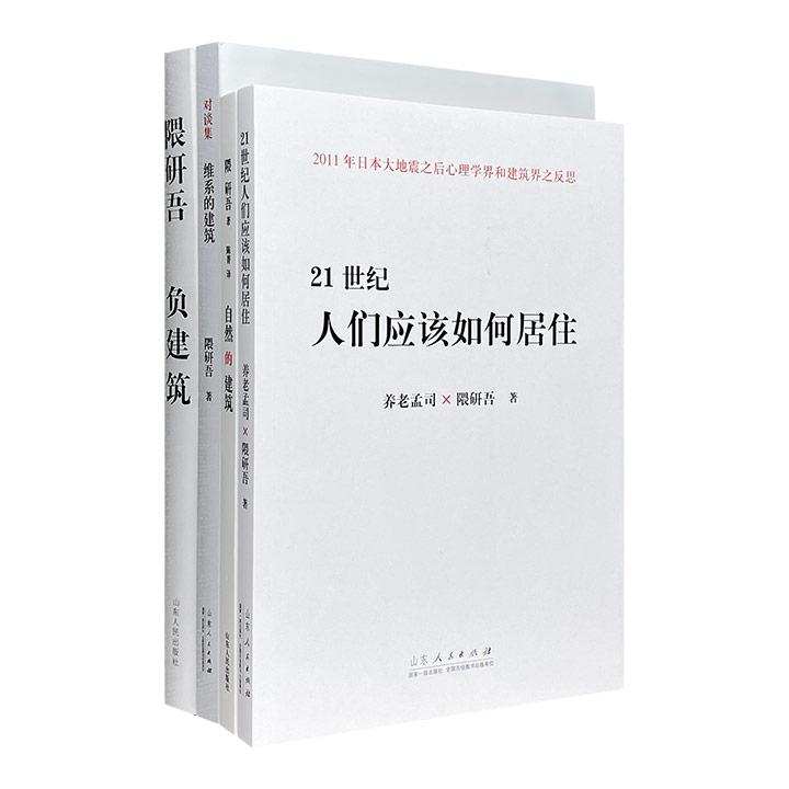 日本现代建筑巨擘——隈研吾建筑系列4册,《自然的建筑》《维系的建筑》《负建筑》,以及联手国际著名脑科学专家养老孟司撰著的《21世纪人们应该如何居住》。