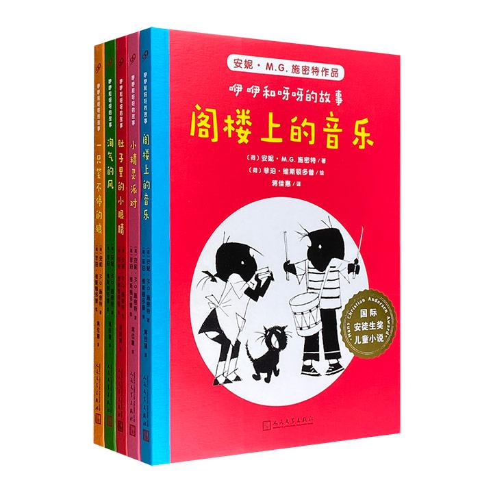 """国际安徒生奖儿童文学""""咿咿和呀呀的故事""""全5册,世界儿童文学大师安妮·M.G.施密特与插画大师菲珀·维斯顿多普联手打造,生动活泼的故事+极具特色的剪影插图,伴随孩子度过美好的童年。"""