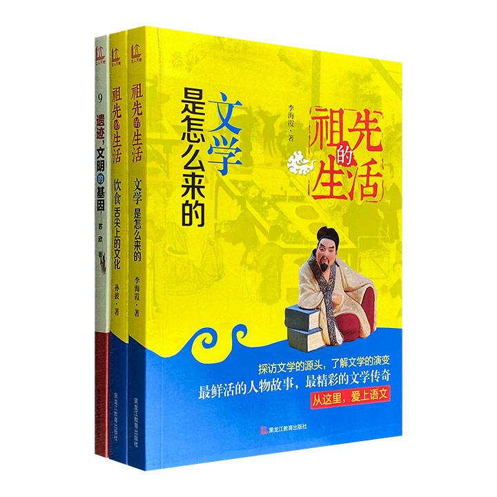 """青少年拓展知识读物!""""祖先的生活""""3册,古代画作+文物影像+趣味故事+扩展阅读,解读千百年留存的遗迹古物,讲述美食背后的历史及人物,探寻文学源头与文字演变。"""