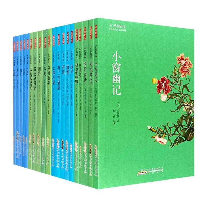 """""""古典新读·中国古代的生活格调""""4辑20册,选取中华传统文化经典《琴史》《香谱》《园冶》《陶庵梦忆》《随园食单》等,涉及古人生活的各个方面。精炼解读+相关彩图,品味古代人高雅的生活格调和闲情逸致。"""