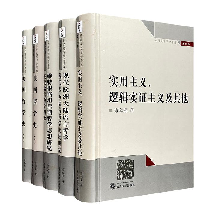 """中国当代哲学家""""涂纪亮哲学论著选""""精装5册,从【美国哲学史】到【实用主义】,再到【维特根斯坦哲学研究】,涂纪亮以深厚的学术和翻译,展现中国现代外国哲学研究的辉煌成就。"""