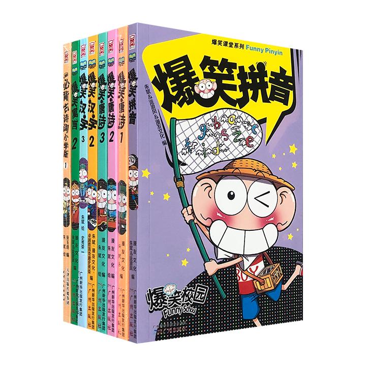 """""""爆笑课堂""""系列8册,《爆笑校园》主人公呆头带小读者一起学习拼音、汉字、古诗词和寓言,爆笑的语言+幽默的漫画,让小读者在快乐中学习文化知识。"""