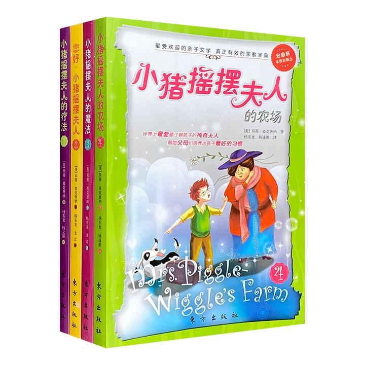 """超低价19.9包邮!妙趣横生的亲子文学,真正有效的家教宝典!""""小猪摇摆夫人""""4册,没有任何说教,只有好玩的故事,让孩子在轻松阅读中完善自我的魔法奇书。"""