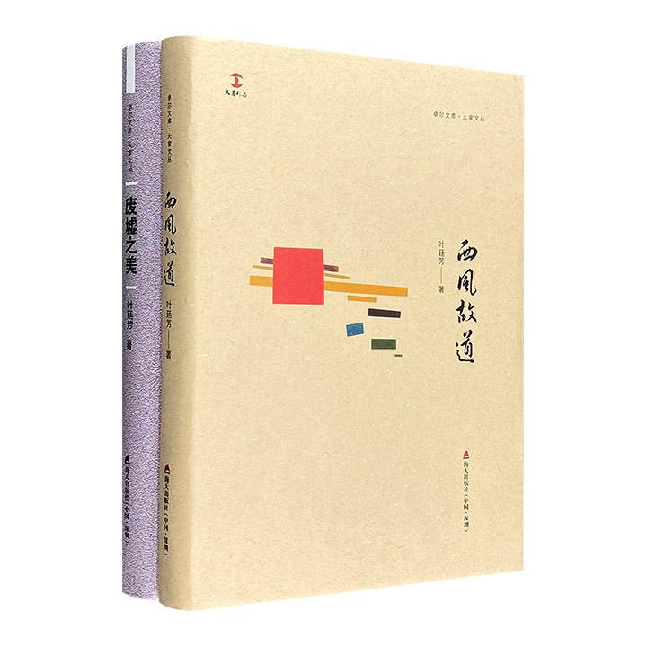 """""""卓尔文库·大家文丛""""2册:当代学者叶廷芳随笔集《西风故道》《废墟之美》,布面精装。追溯一生治学之路与建筑美学心得,语言平易而风格质朴,笔致含蓄而韵味悠长。"""