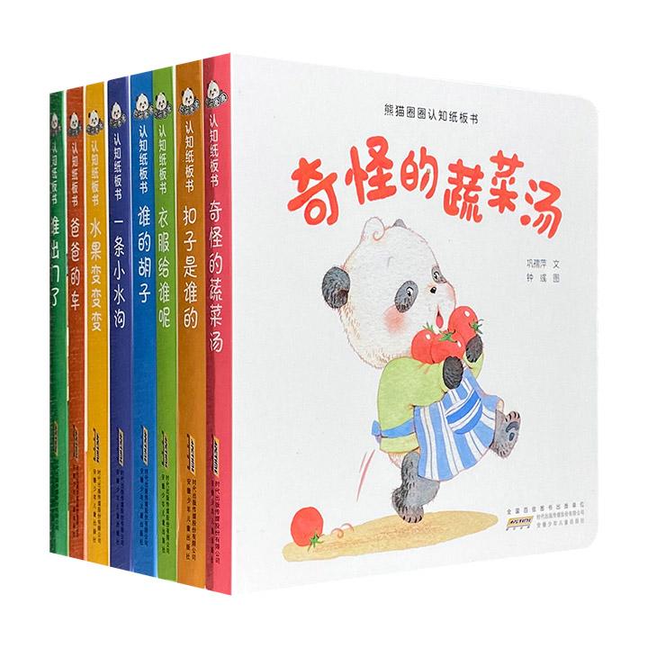"""""""熊猫圈圈创意认知纸板书""""全8册,48开超厚卡纸印刷,冰心儿童文学奖作家巩孺萍与画家钟彧合力打造,呆萌可爱的形象+8个创意故事,全方位拓展2-4岁幼儿的思维。"""