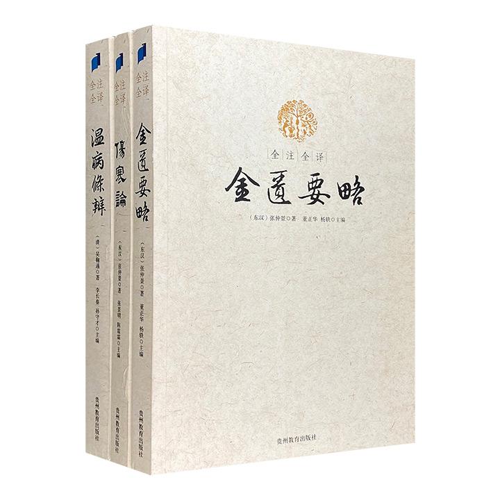 """""""全注全译:中医经典名著""""3册,《伤寒论》《金匮要略》《温病条辨》,文白对照,详细注解,通俗易懂,展现中医药学的独特文化与千年传承。"""