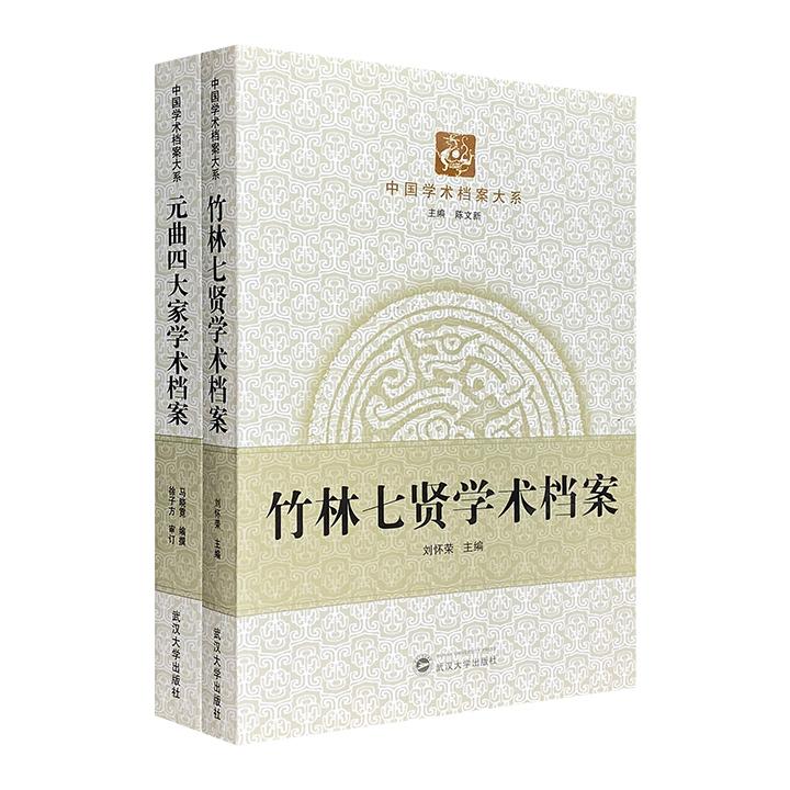 """""""中国学术档案大系""""2册,知名学者马晓霓和刘怀荣主编,探寻【元曲四大家】与【竹林七贤】的文学成就与思想足迹,还涉及多位近现代学界名人。体例新颖,视野开阔。"""