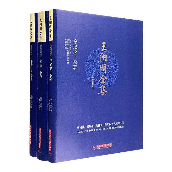 """""""王阳明全集""""精装3册:《序记说·杂著》《奏疏·公移》《年谱·世德纪》,以原文加注释的方式编排,整理著作遗稿和相关资料,极大程度保留原版面貌。"""