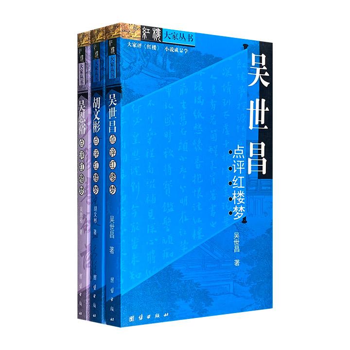 """""""红楼大家丛书""""3册,三大学者吴世昌、吴恩裕、胡文彬精彩点评《红楼梦》,视角各异,开本小巧,方便读者随时随地与名家一道探析红楼未解之谜。"""