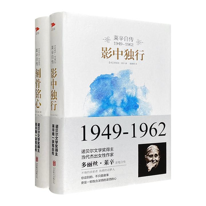 诺贝尔文学奖得主、英国作家多丽丝·莱辛自传2册,16开精装。记录她从1919年到1962年的生活经历、文学创作及政治活动,语言直率坦白,细节信手拈来,行文间富含生活的点点滴滴,感动每一位读者。