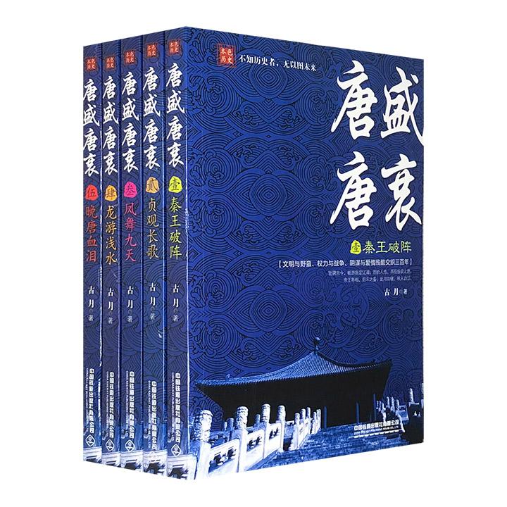 《唐盛唐衰》全5册,历史作家古月耗时五年完成,以唐朝历史发展为主线,掺杂民间趣闻和传说,以幽默、诙谐的笔法,全景再现大唐帝国三百年的恢宏传奇。