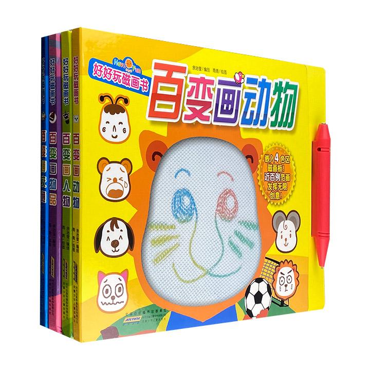 """能激发孩子绘画兴趣的""""好好玩磁画书""""全4册,台湾资深童书作家余治莹编创,彩色磁画板+磁性笔+380张趣味参考图,帮孩子绘出各种各样的动物、物品、人物及交通工具!"""