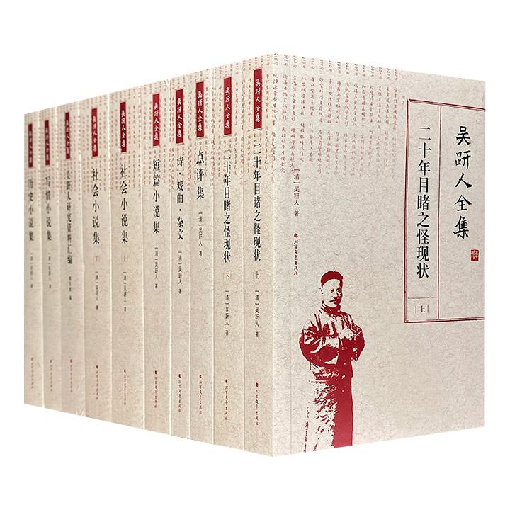 近代文学史上的一抹辉煌亮色!《吴趼人全集》全10册,收录《二十年目睹之怪现状》作者吴趼人的小说、诗作、戏曲、杂文等各类作品,以及中外研究资料。清末世态的政治、经济、军事、宫廷、思想、文化等社会面貌皆包蕴其中。
