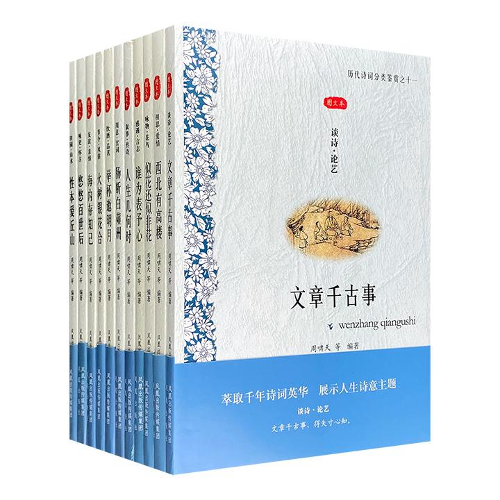 """""""历代诗词分类鉴赏系列""""11册,著名古典文学专家周啸天领衔编写,将历代优秀诗词曲进行归纳,精细到田园、花鸟、风俗、叙事、怀古等各类。精到的赏析文字+古色古香的优美插画,带读者感受中国古代诗词文明的精萃和灵魂。"""