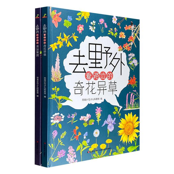 """纸上植物博物馆!""""去野外""""系列2册,大8开精装,全彩图文,植物专家撰写,绝美的手绘,有趣的知识,生动的历史、神话及传说,带读者去认知100种奇花异草和美味果蔬。"""