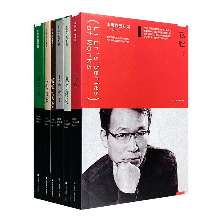 中国先锋文学之后重要的代表作家之一、茅盾文学奖得主李洱经典作品6册:《花腔》《鬼子进村》《导师死了》《喑哑的声音》《儿女情长》《问答录》,百科全书式描写巨变的中国