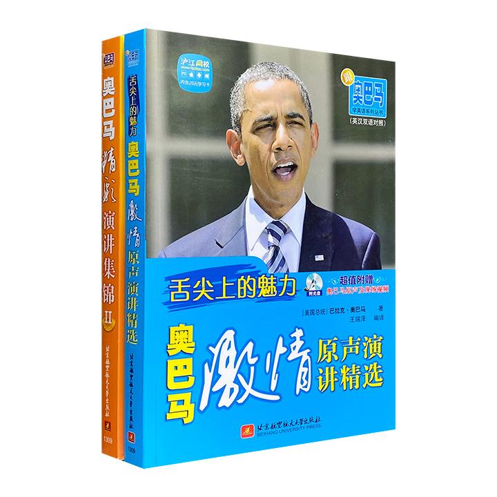"""超低价19.9元包邮!美国总统奥巴马""""激情原声演讲""""2册,收录82篇精彩演讲,并加以注释和翻译,助你了解美国社会与当今世界格局;原声MP4光盘,全面提升各项英语能力"""