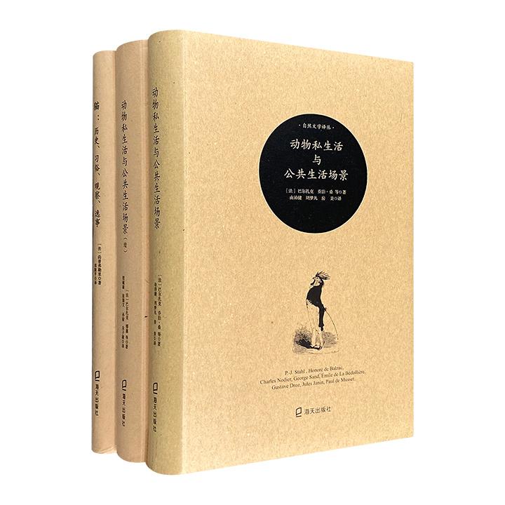 """""""自然文学译丛""""3册:《动物私生活与公共生活场景》荟萃19世纪多位法国名家书写的动物故事;《猫》从文化的视野讲述猫咪的历史、习俗、习性、逸事。32开精装,设计典雅,配有多幅精美插画,图文并茂。"""