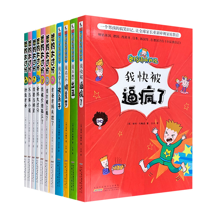"""英国校园小说之王""""彼特·约翰森家教系列""""3种,围绕当下儿童成长所面对的种种问题,诙谐幽默的语言+风趣可爱的插画,揭示孩子的真实情感,为亲子搭建沟通的桥梁。"""
