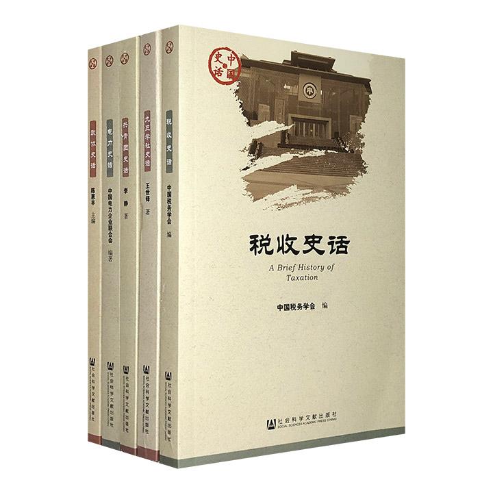"""历史知识普及读物!""""中国史话""""5册,《税收史话》《电力史话》《共青团史话》《九三学社史话》《政协史话》,众多知名专家学者共同撰著,通俗易懂、图文并茂。"""