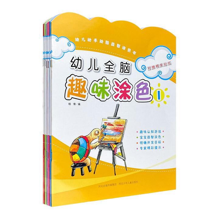 """专为2-6岁孩子设计的""""幼儿动手动脑益智涂色书""""全6册,8开大开本,全彩图文。趣味认知游戏+宝宝益智涂色,提升儿童智能,让左脑+右脑均衡发展。附赠精美贴纸。"""
