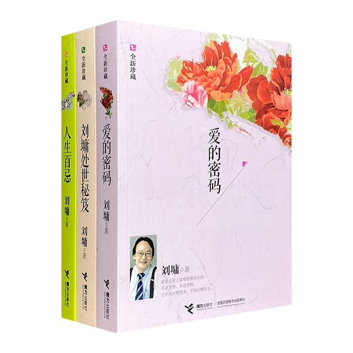 """""""刘墉全新珍藏""""3册:《爱的密码》《人生百忌》《刘墉处世秘笈》,从小的角度剖析宏大的世间之""""爱"""",洞烛幽微近百个人生之""""忌"""",轻松的笔触传递处世之""""道""""。"""