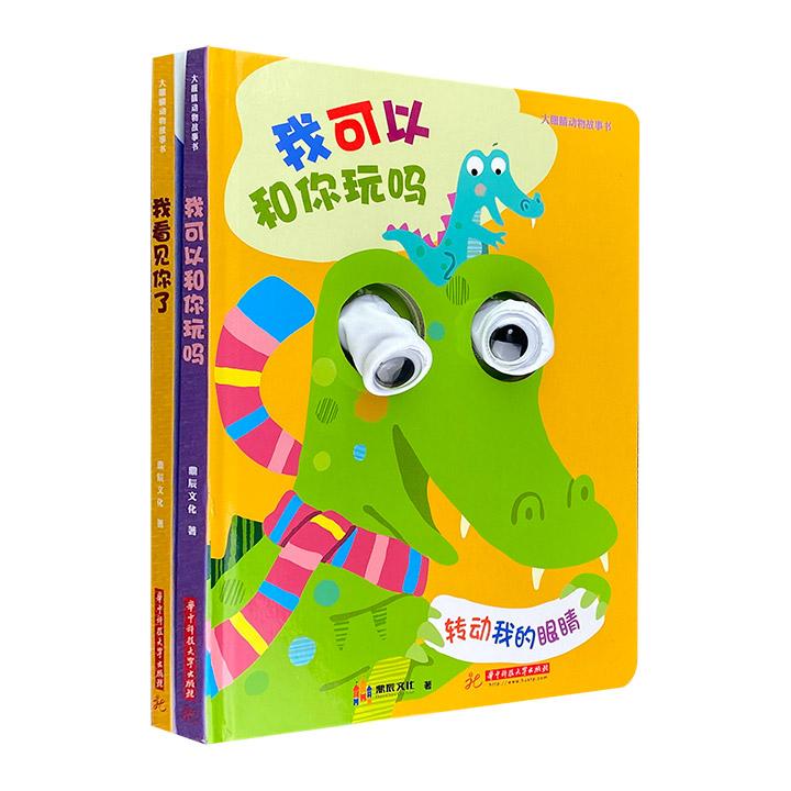 """超低价15.9元包邮!专为小小孩准备的趣味玩具书!""""大眼睛动物故事书""""2册,16开全彩图文。毛绒玩具+厚纸板,设计新颖,色彩丰富,用手指转动""""动物眼睛"""",感知精美绘本故事,提高宝宝手脑眼结合的能力。"""
