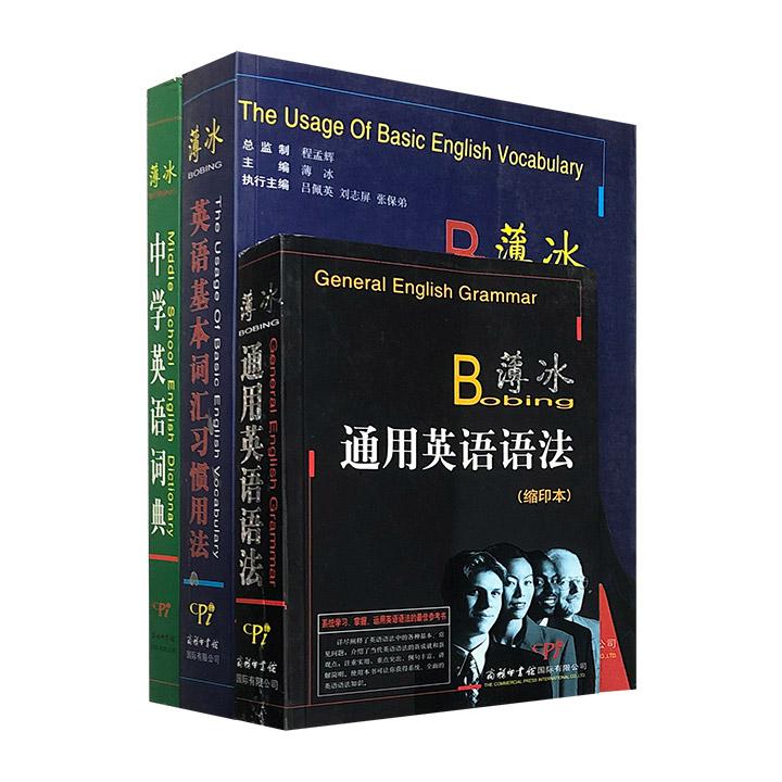 """中国著名英语教育家""""薄冰英语""""3册,集合万余条词汇,辅以相关词组、短语、例句,详尽阐释使用规则,内容丰富,讲解简明,适合学生及英语爱好者使用。"""