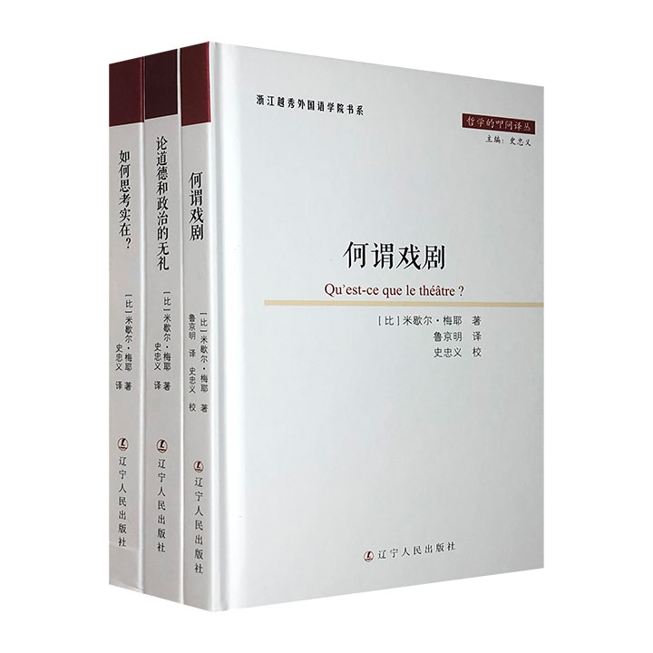 """""""哲学的叩问译丛""""精装3册,集结比利时哲学家米歇尔·梅耶的代表作,由比较文学学者史忠义倾情翻译,语言流畅,阐释深刻,带读者去窥探问题学哲学理论的实践意义。"""