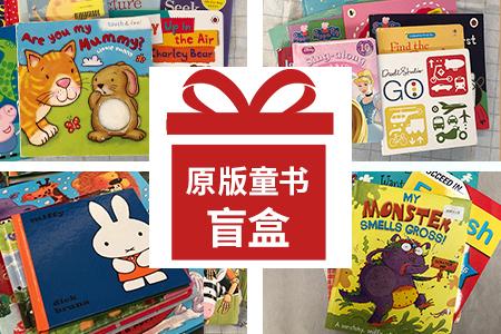"""""""英文原版童书盲盒""""三个年龄段任选,每箱重约3公斤!精心搭配适合0-4岁、4-8岁、6-14岁三个年龄段阅读的儿童书。"""