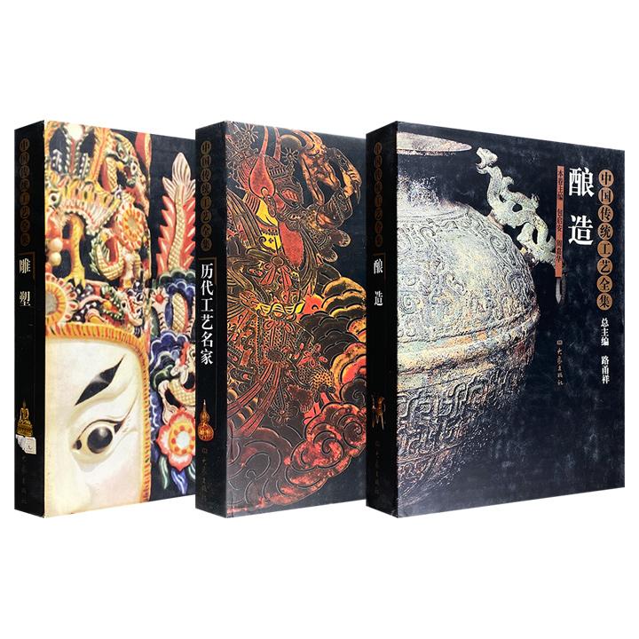 """""""中国传统工艺全集""""之《历代工艺名家》《雕塑》《酿造》任选,16开布面精装,全彩图文,系统整理散见于历代典籍中的传统工艺,图文并茂、内容丰富、资料翔实。"""