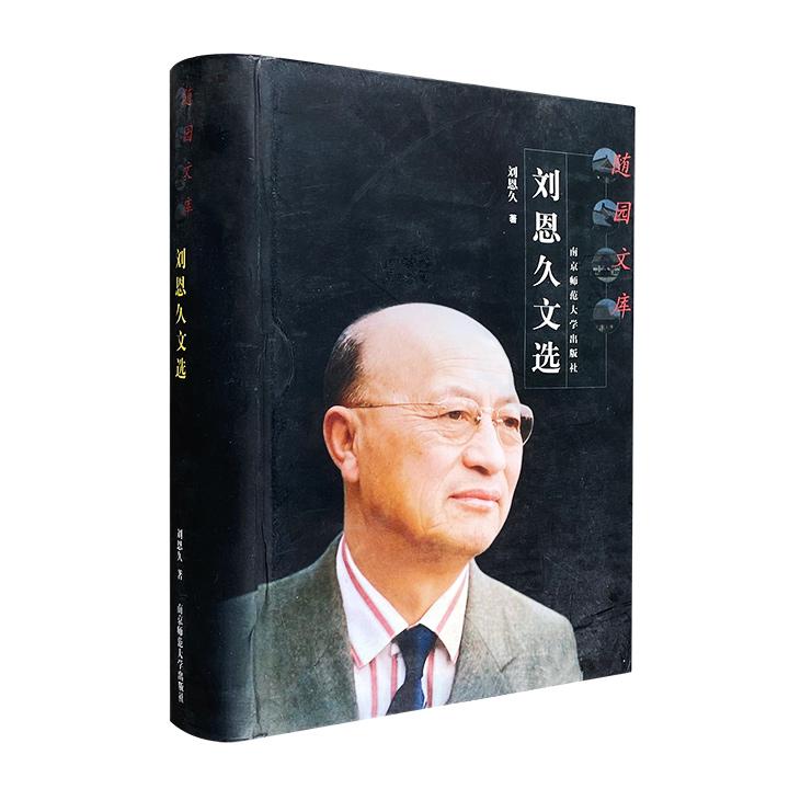 《刘恩久文选》,总达1081页,收录著名哲学家刘恩久的研究论文、译著、书评、序跋、回忆录、教学经验总结、随笔等,翔实呈现先生学术、教育和社交全貌。