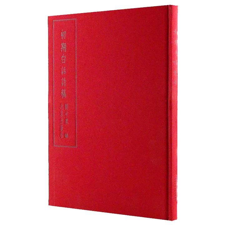 影印本《初期白话诗稿》,布面精装,手稿影印,繁体竖排。此乃刘半农根据他搜集的白话诗手稿整理而成,收录李大钊、鲁迅、周作人、胡适、陈独秀等人诗稿,极为珍贵。