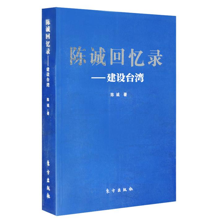 """《陈诚回忆录:建设台湾》,原台湾省主席、台湾""""行政院长""""陈诚亲笔,自述国民党败退台湾前后的""""内政""""""""外交""""情况。附言行纪要与手录文件。"""