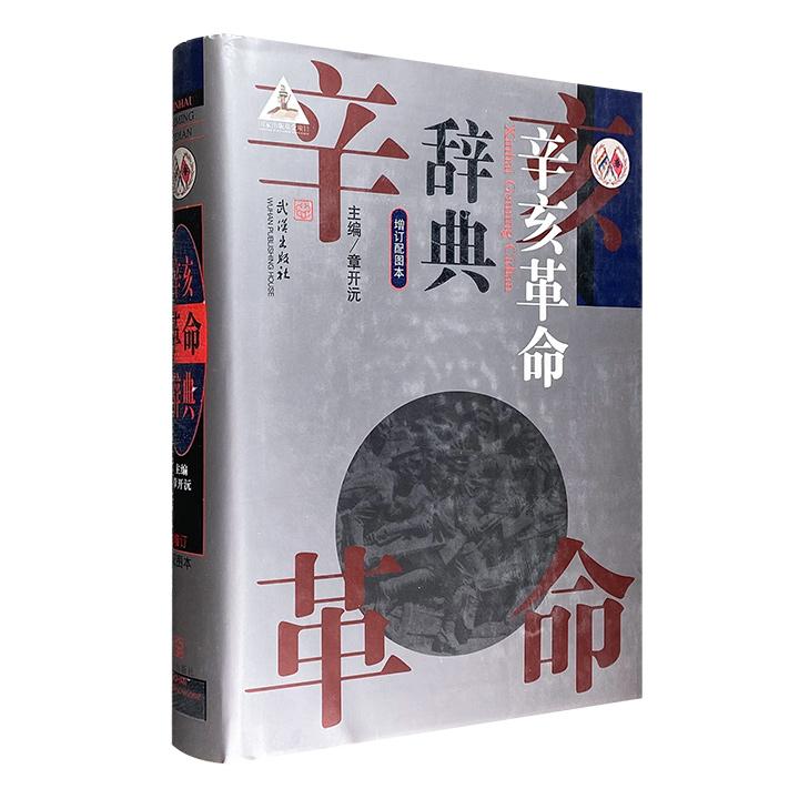 增订配图本《辛亥革命辞典》大16开精装,著名历史学家章开沅主编,200余幅插图,4165条相关词目,史料丰富详赡,是中国学术界对辛亥革命的全面总结。