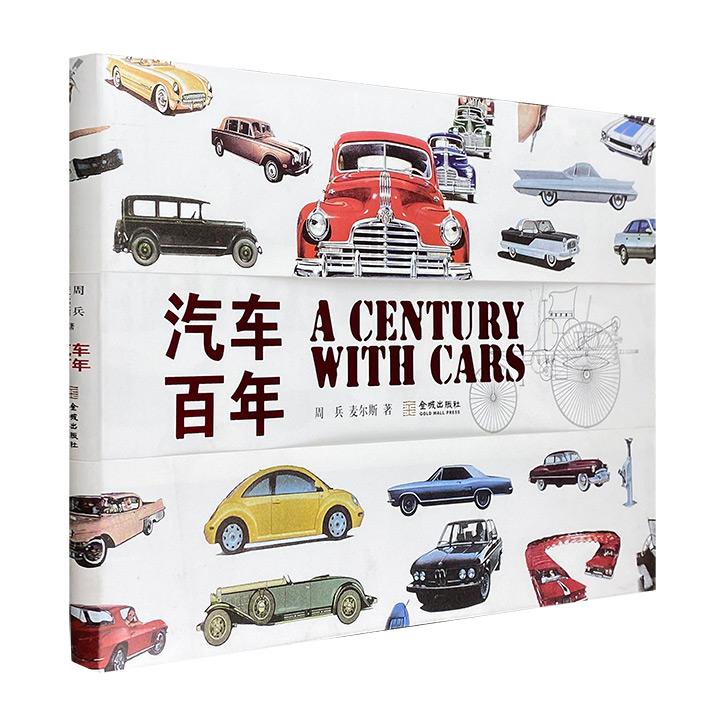 《汽车百年》12开全彩,精美汽车海报护封,大量名车和概念车插图,近百位中外学者、名人、设计师的采访手记,详述多个著名汽车品牌的诞生故事和汽车时代的城市变迁。