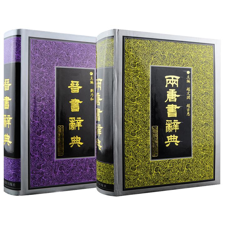 史书辞典两部任选:《晋书辞典》/《两唐书辞典》,均为大16开精装,研习晋唐时期历史的重要工具书,适合文史爱好者、工作者参阅