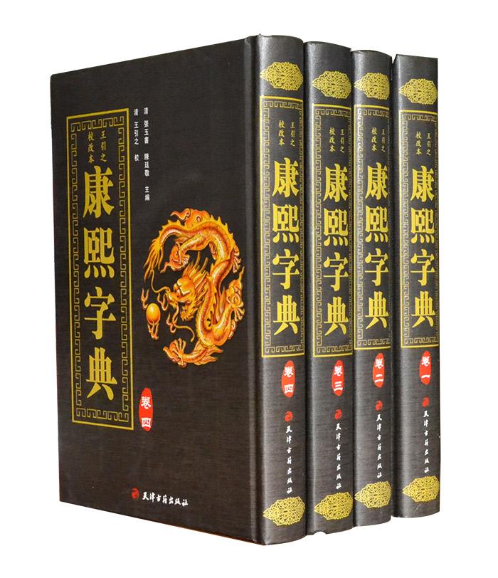 影印版《康熙字典》精装全4册,本版采用道光十一年王引之校订本为底本,补其欠严谨之缺失。