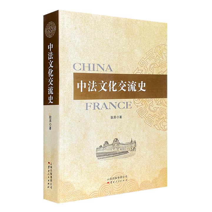 """《中法文化交流史》,总达748页,历史学家耿昇30余年整理编著,荟萃沙畹、谢阁兰等法国著名汉学家的研究成果,以今人视角,穿越两千年历史,全面呈现西方人眼中的""""丝绸之路"""",重现中法文化交流的历史。"""