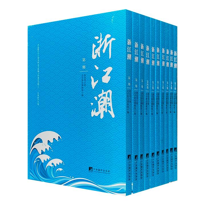 毛边影印本《浙江潮》全10册,足本、原封面、原版式,繁体竖排高清影印,是了解晚清时期留学日本的中国学生思想发展和留学史的重要资料。