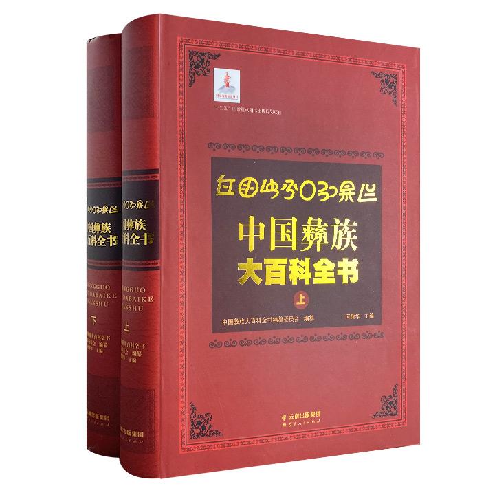 《中国彝族大百科全书》全2册,大16开精装,1296页,收录391幅精美图片,彝汉双语资料互证,全面反映新中国彝族政治、历史、经济、文化等各方面的情况。
